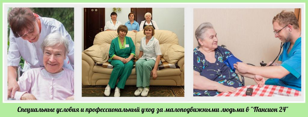 Пособие по уходу за престарелым родственником