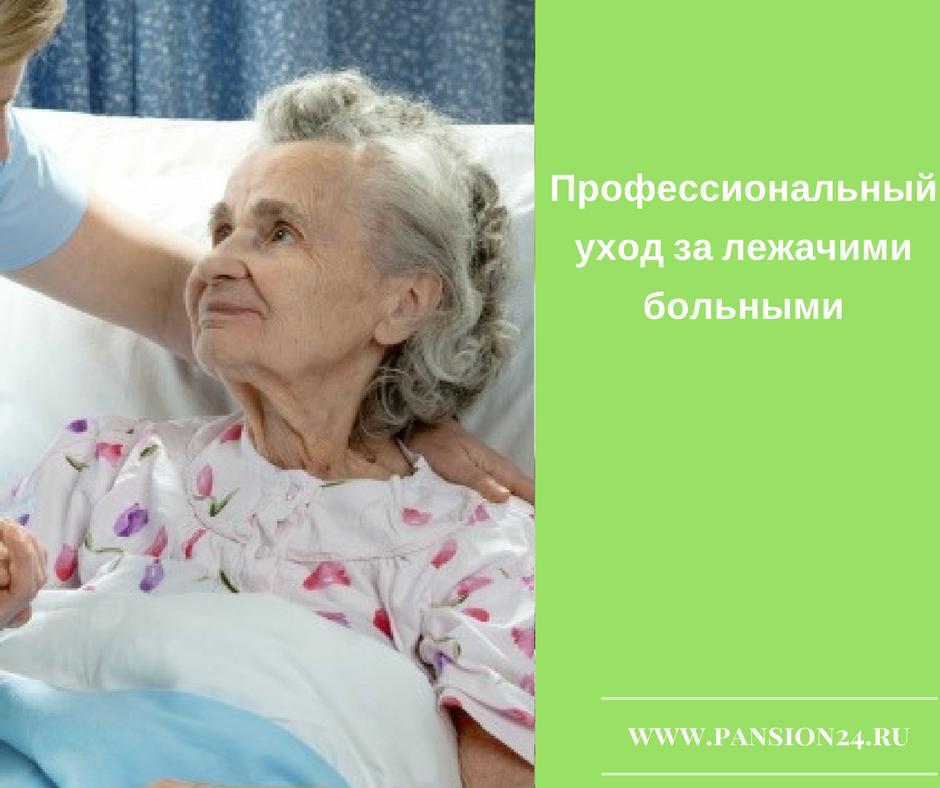 Профессиональный уход за лежачими больными