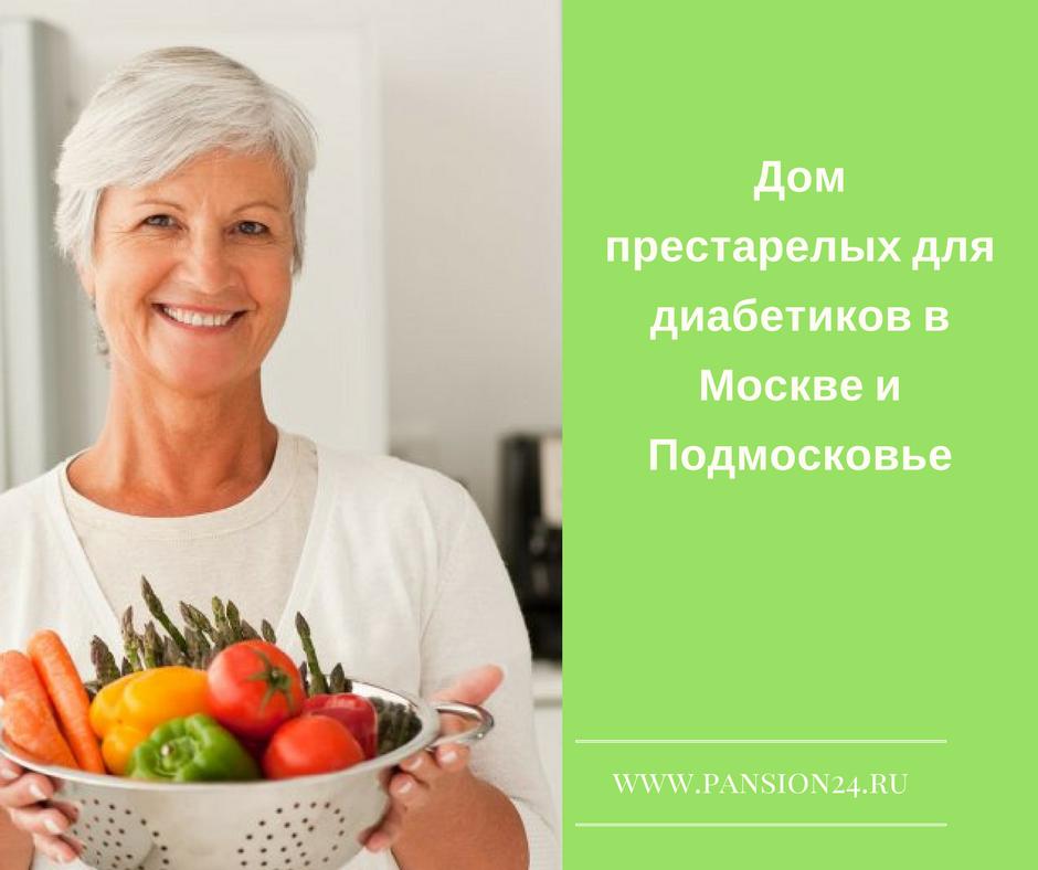 дом престарелых для диабетиков в москве и подмосковье