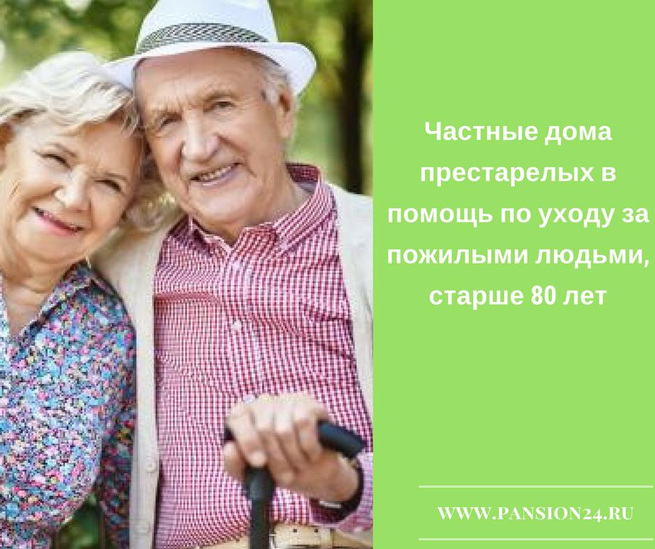 дом престарелых для пожилых старше 80 лет