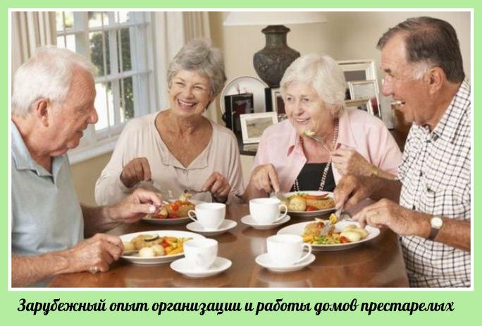 зарубежный опыт домов престарелых