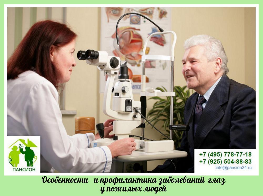зрение в пожилом возрасте
