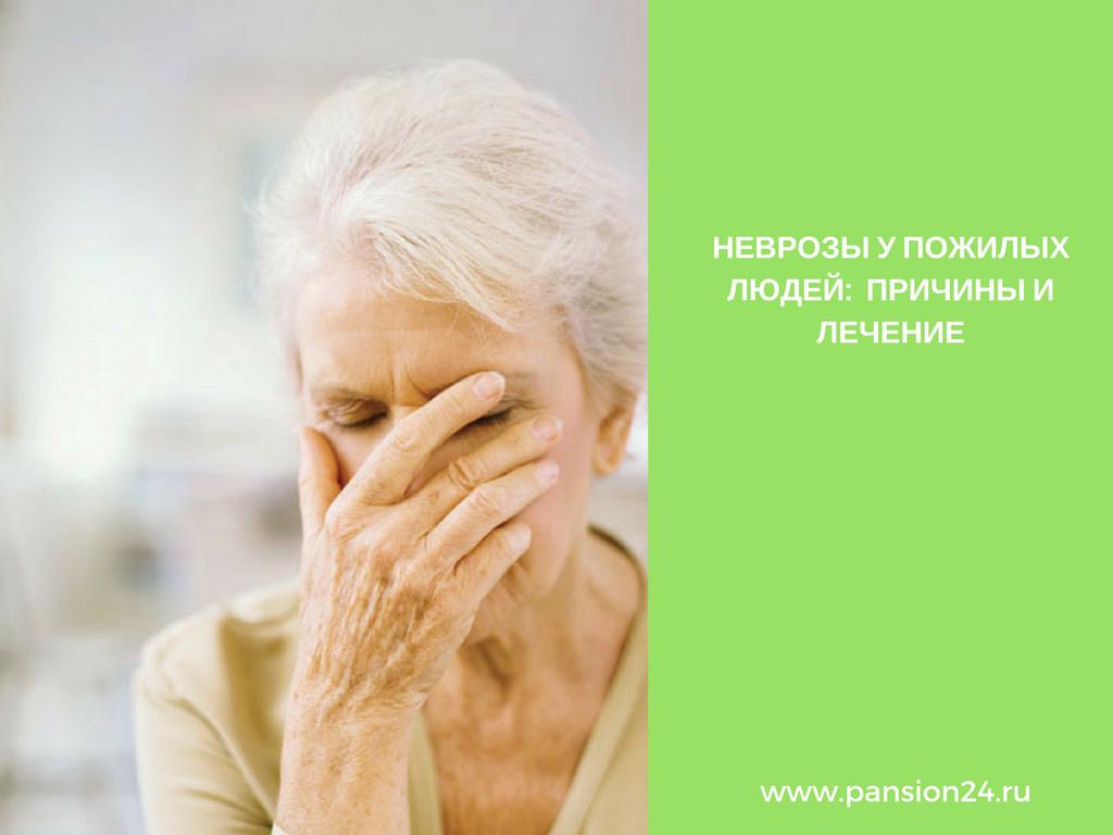 неврозы у пожилых людей причины и лечение
