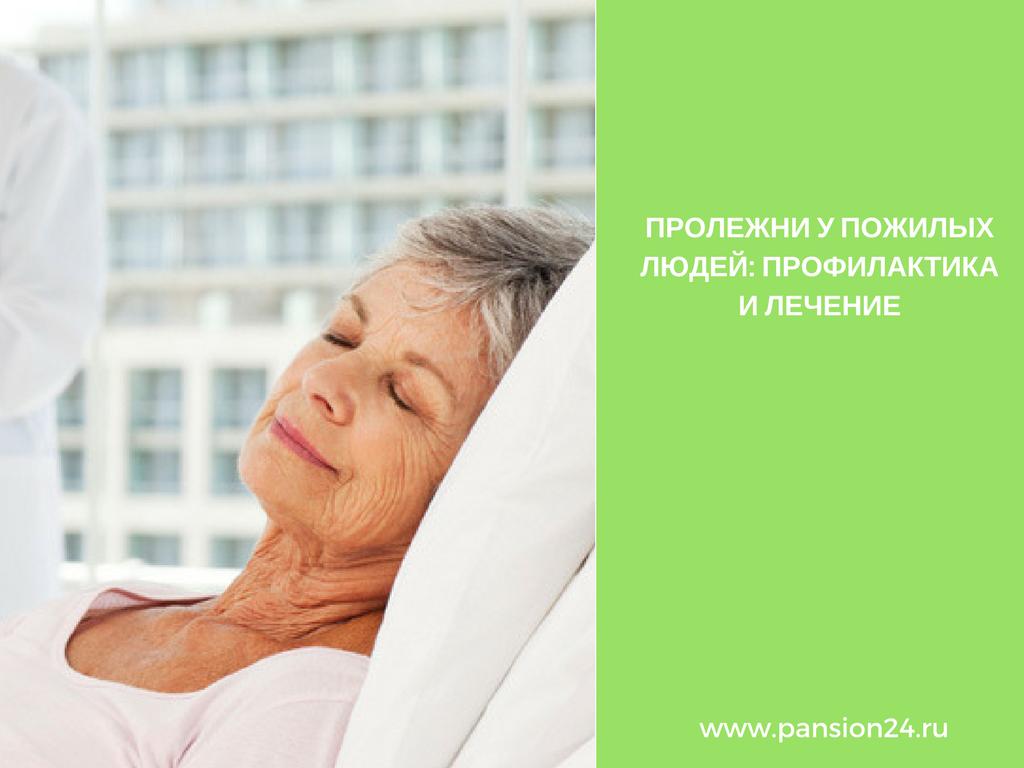 пролежни у пожилых людей причины и лечение