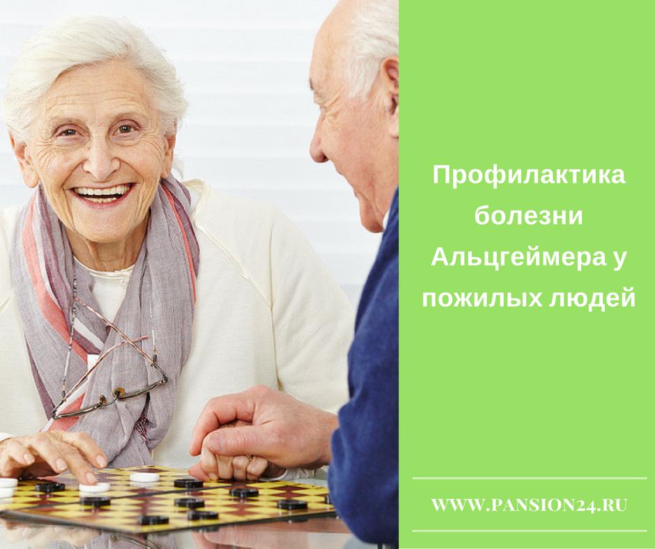 профилактика болезни альцгеймера у пожилых людей