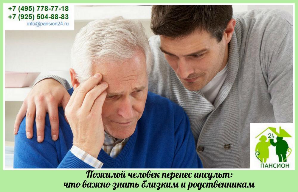 уход после инсульта дом престарелых