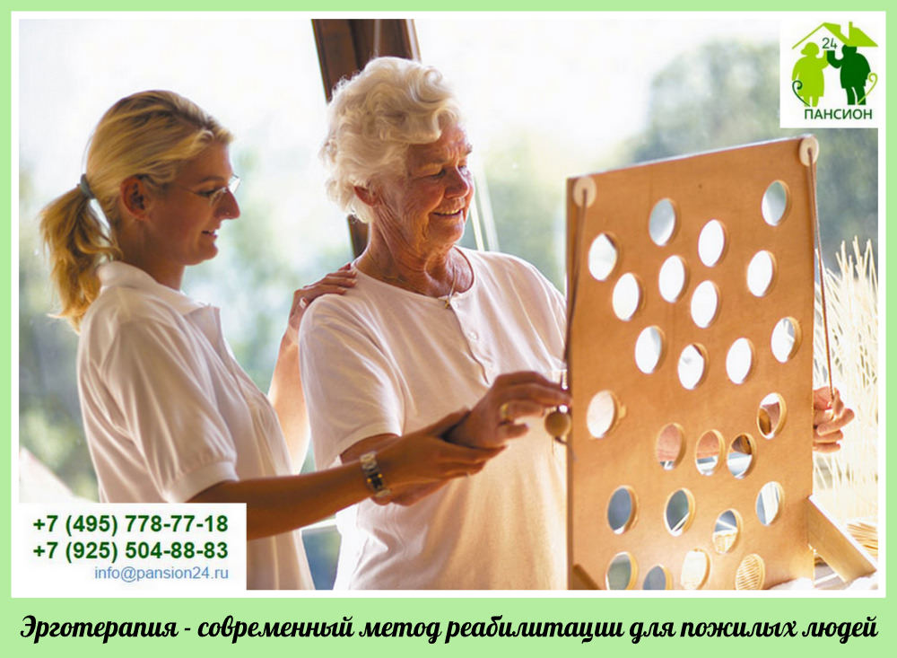 эрготерапия для пожилых