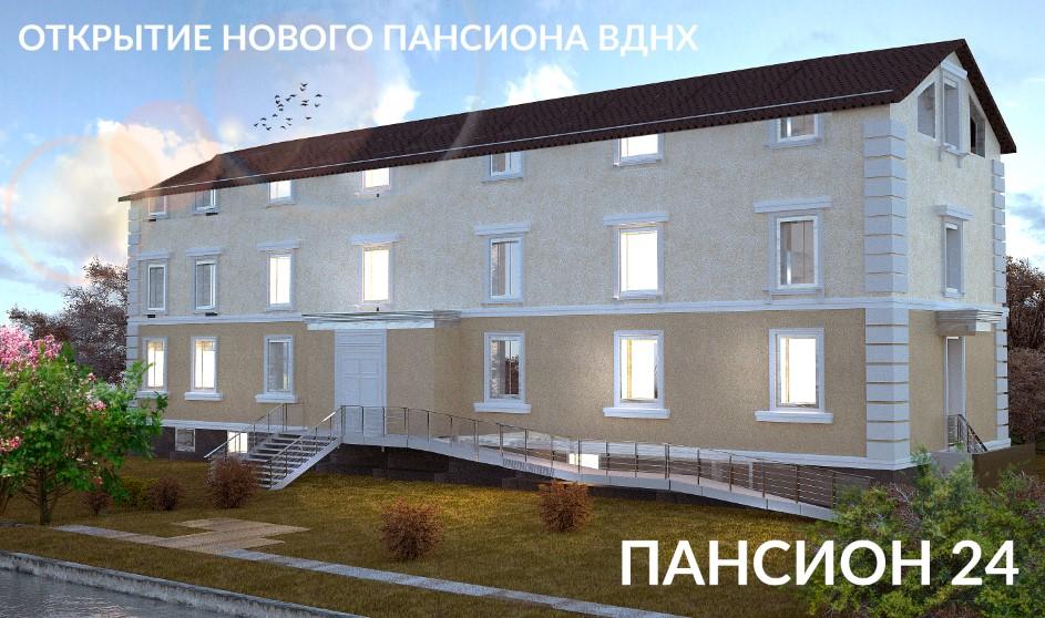 дом престарелых в москве цена